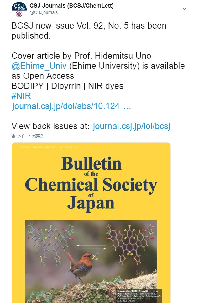 Ehime University Organic Chemistry Group